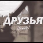 Алиса ft. Камиль - Друзья [English Subtitles]