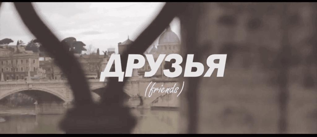 Алиса ft. Камиль - Друзья [English Subtitles] 23