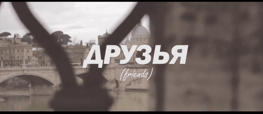 , Алиса ft. Камиль – Друзья [English Subtitles], SnowCalmth