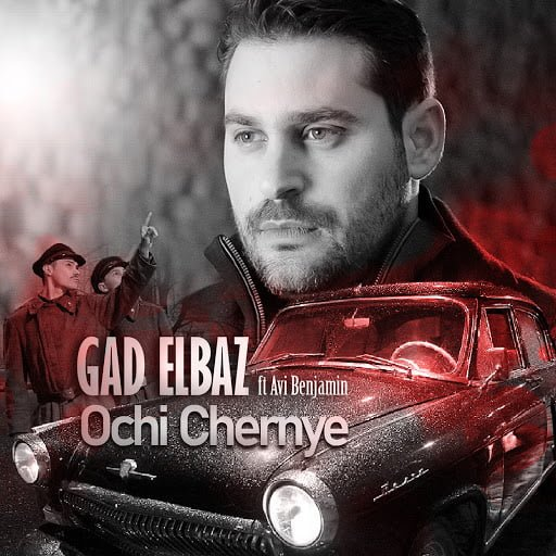 Translation: Gad Elbaz ft. Avi Benjamin – Очи чёрные, SnowCalmth