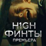 H1GH - Финты [English subtitles]