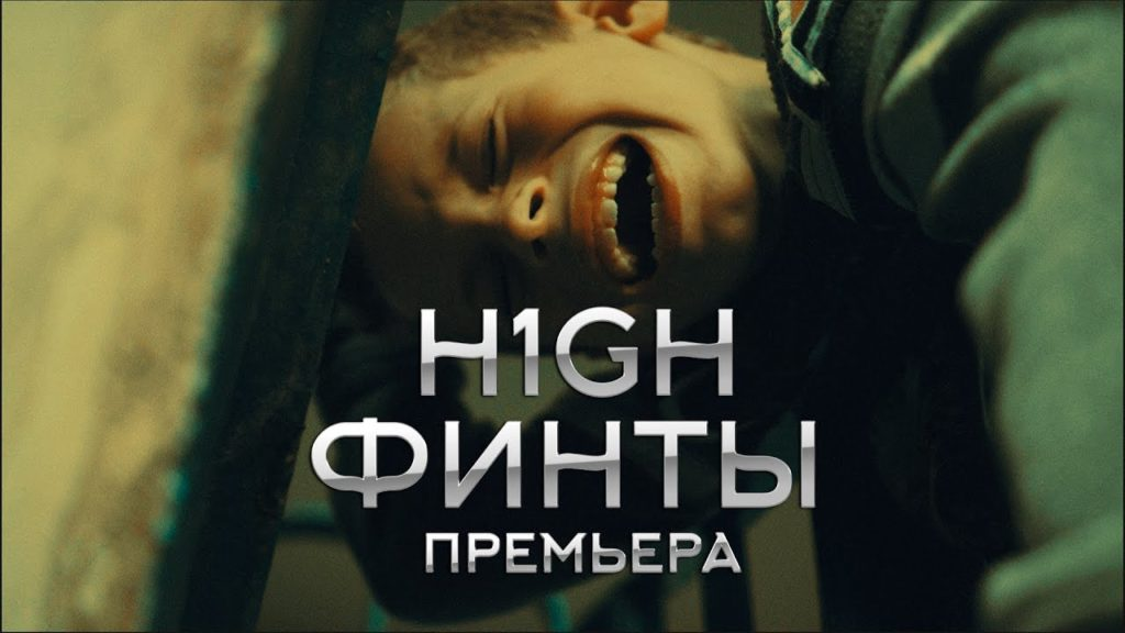 maxresdefault 5 - H1GH - Финты [English subtitles]